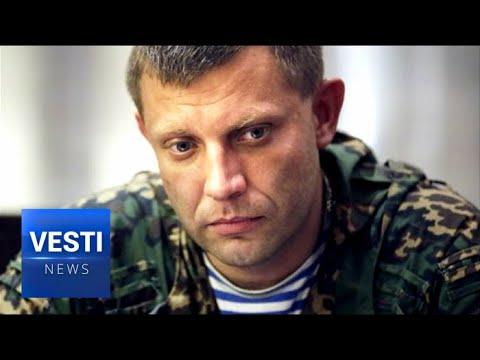 Assassination! Donetsk Leader