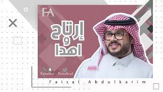 ارتاح واهدا - فيصل عبدالكريم ( حصرياً ) 2020