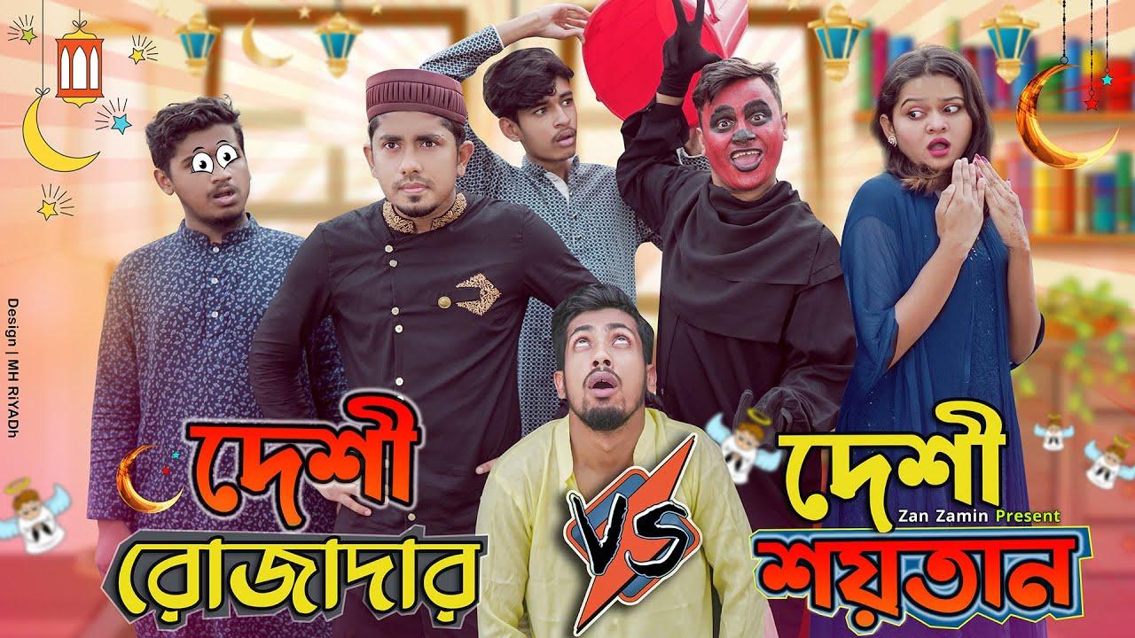 দেশী রোজাদার vs দেশী শয়তান || Desi Rojadar vs Desi Shoytan || Bangla Funny Video 2021 || Zan Zamin