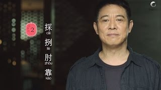 Jet Li - Learn Tai Chi Online with Taiji Zen: Level 2 Intro