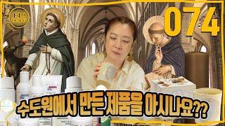 [ 서은영의 EL! televi ] #074 수도원 화…