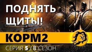 КОРМ2. НАСТУПЛЕНИЯ. 5 серия. 8 сезон