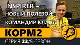 КОРМ2. INSPIRER - НОВЫЙ ПОЛЕВОЙ КОМАНДИР КЛАНА. 23 серия. 5 сезон.
