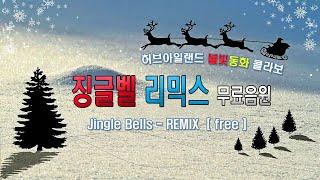 징글벨 리믹스 무료음원 (feat. 허브아일랜드 불빛동…