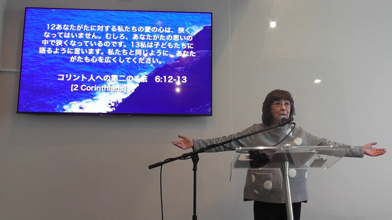 素晴らしい人生「小ささを破る! Vol.3」 松澤富貴子牧師・ワードオブライフ横浜