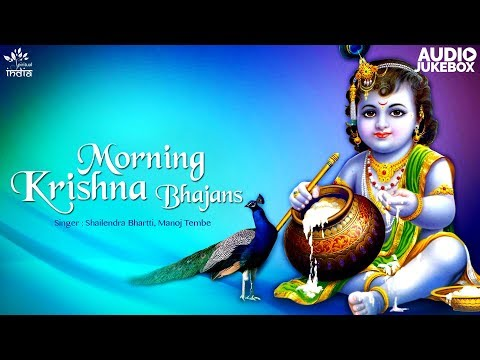 Morning Krishna Bhajans - हिंदी कृष्ण भजन | God Krishna Songs | Krishna Songs | Krishna Bhajans