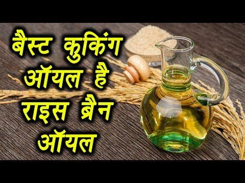 Rice Bran Oil Benefit, Healthy Oil | рд░рд╛рдЗрд╕ рдмреНрд░реИрди рдСрдпрд▓ рдХреЗ рдлрд╛рдпрджреЗ | Boldsky