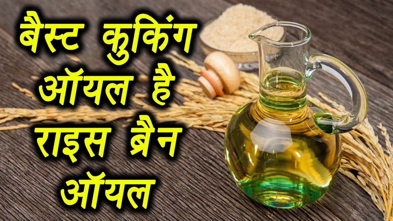 Rice Bran Oil Benefit, Healthy Oil | राइस ब्रैन ऑयल के फायदे | Boldsky