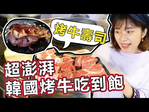 韓國烤牛肉吃到飽超划算!一整塊比臉還大還附炙燒牛壽司 Ft.韓國人妻Jeong