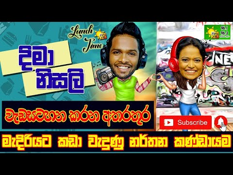 Download Hiru Lunch Time With Dima & Nisali