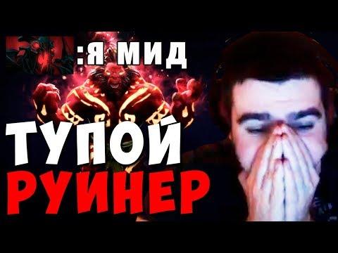 видео: РУИНЕР ЗАБРАЛ МИД У СТРЕЯ //