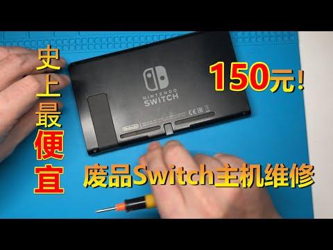 150元包邮的进水任天堂Switch故障主机维修!($22 Nintendo Switch Repair)