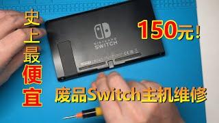 150元包郵的進水任天堂Switch故障主機維修 $22 Nintendo Switch Repair