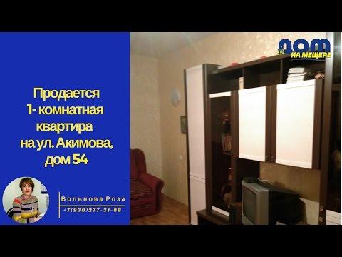 Продается 1-комнатная квартира на ул.Акимова дом 54
