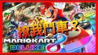 【使徒搞機】  Mario Kart 8 Deluxe - 院友唔識死,撩我鬥車?【香港中文】 【Nintendo Switch】