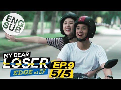 [Eng Sub] My Dear Loser รักไม่เอาถ่าน | ตอน Edge of 17 | EP.9 [5/5] | ตอนจบ