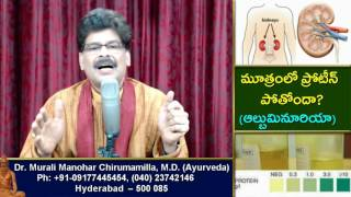 Albuminuria (Nephrotic Syndrome) and Ayurvedic Treatment in Telugu by Dr. Murali Manohar, M.D.