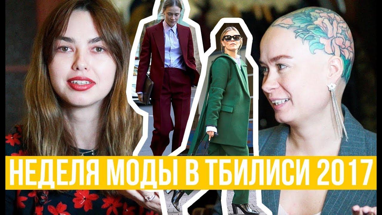 Обсуждаем уличный стиль с недели моды в Тбилиси!