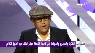 #السعودية .. أعين المثقفين على مركز الملك عبدالعزيز الثقافي العالمي