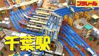 【プラレール】千葉駅を再現してみた
