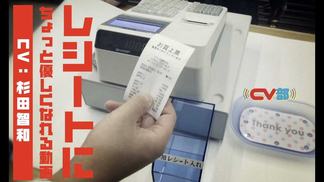 【CV:杉田智和】#30 レシートに優しくなれる動画