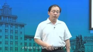 东北大学:易学与中国管理艺术 第2讲 自强不息与人生追求的...