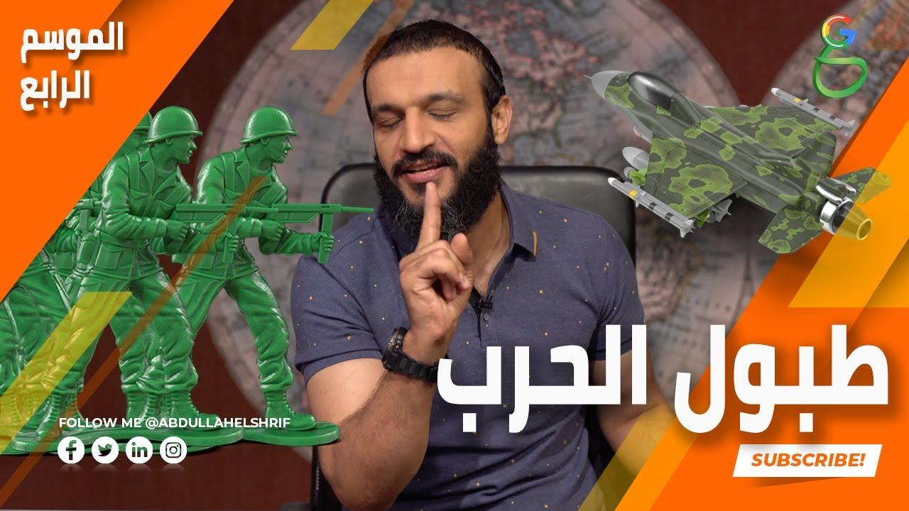 عبدالله الشريف حلقة 31 ليبيا الموسم الثالث Youtube