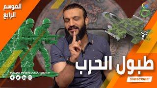 عبدالله الشريف | حلقة 10 | طبول الحرب | الموسم الرابع