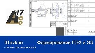 Board Assistant. Формирование перечня элементов и схемы в Altium Designer