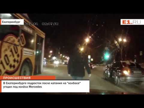 """В Екатеринбурге подросток после катания на """"колбасе"""" угодил под колёса Mercedes"""