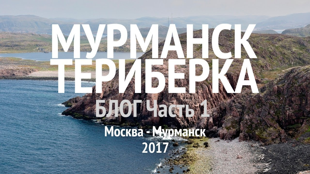 Первая Часть Путешествия Териберки - Москва, Мурманск | лучшие отчеты путешествий
