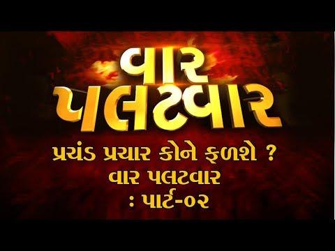 Who gets the fruits of enormous propaganda? var palatvar : Part-02 ॥ Sandesh News TV