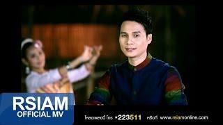 เวียงจันทน์เวียงใจ : แมน มณีวรรณ อาร์ สยาม [Official MV]