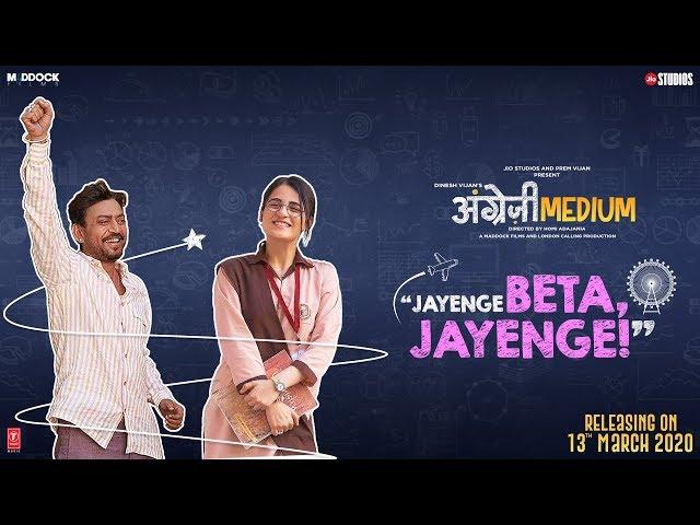 Jayenge Beta, Jayenge! - Angrezi Medium | Irrfan & Radhika | Dinesh Vijan | Homi Adajania | 13 Mar
