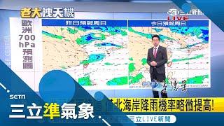 明日(4日)回暖!清明連假大致溫和舒適 僅山區 東部有雨|氣象老大 吳德榮|【三立準氣象】20190403|三立新聞台