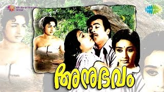Anubhavam | Vakapoo Maram song