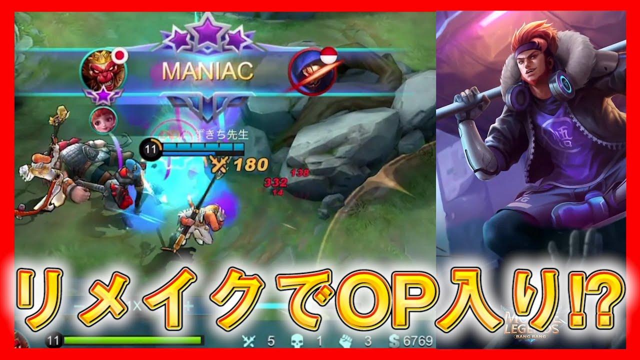 【猿BAN!?】リメイク予定の悟空は今でも強いからもしかして、、、!!!【モバイルレジェンド/Mobile Legends】