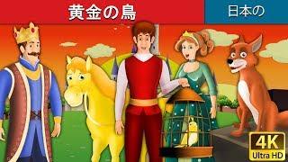 黄金の鳥 | Golden Bird in Japanese | 昔話 | おとぎ話 | 子供 寝る| ...