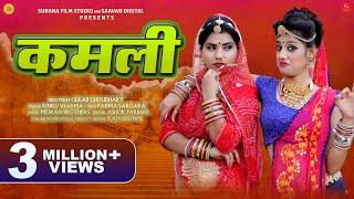 कमली - Rinku Sharma | New Marwadi DJ Song | Kamli | Latest Rajasthani Song 2020 | Surana Film Studio