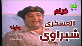 فيلم الكوميديا - العسكري شبراوي - يونس شلبي وسعيد صالح