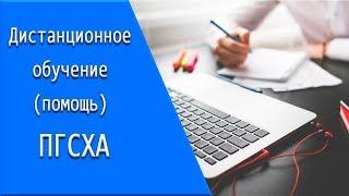 ПГСХА: дистанционное обучение, личный кабинет, тесты.