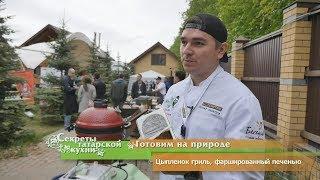 Шеф-повар Ленар ЗАРИПОВ готовит Цыпленка гриль, фаршированного печенью