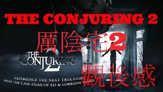 厲陰宅2/The Conjuring 2 /: 電影觀後感. The conjuring 2 movie review( English subtitle) 厉阴宅2电影影评。观后感