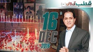 APS Kay Shohada Ko Salam   Qutb Online   SAMAA TV   Bilal Qutb   16 Dec 2016