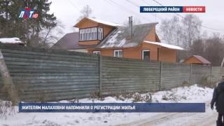 Жителям Малаховки напомнили о регистрации жилья(В Люберецком районе продолжается плановая работа по выявлению объектов недвижимости, на которые не начисл..., 2016-11-30T16:47:29.000Z)
