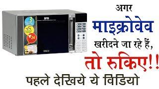 अगर माइक्रोवेव खरीदने जा रहे हैं तो पहले इस विडियो को देखिये | IFB Microwave Unboxing & Review |