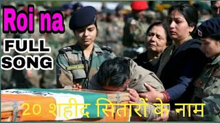 ROI NA FULL VIDEO SONG/ INDIAN ARMY LOVER/20 सहीदो की याद मे एक वीडियो song