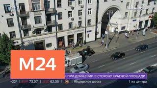 Смотреть видео Из-за ДТП на Тверской образовалась затор - Москва 24 онлайн