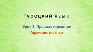 Турецкий язык. Урок 2. Правило гармонии. Часть 1. Гармония гласных