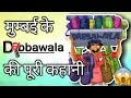 Mumbai Dabbawala Success Story | Hard Working | Work Efficiency and Effectiveness in Hindi